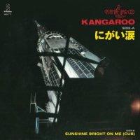 カンガルー - KANGAROO : にがい涙 / Sunshine Bright On Me (Cub)(7