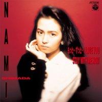 """島田奈美 :もっと…ずっと…I LOVE YOU / STAY WITH ME NOW (7"""")"""