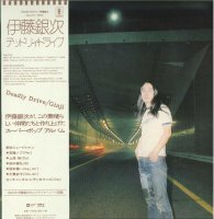 伊藤銀次 - Ginji Ito : DEADLY DRIVE (2LP/with Obi)