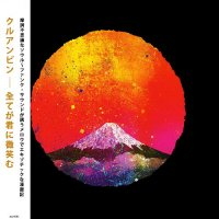 Khruangbin : 全てが君に微笑む (LP/with Obi)