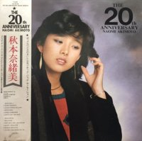秋本奈緒美 - Naomi Akimoto : The 20th Anniversary (LP/USED/EX--)