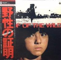 O.S.T. (大野雄二 - Yuji Ohno) : 野性の証明 (LP/USED/VG+)