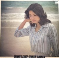 やまがたすみこ - Sumiko Yakagata : Summer Shade (LP/USED/EX--)