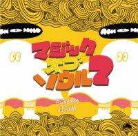 DJ にっちょめ : マジック オブ ソウル 2 (MIX-CD)