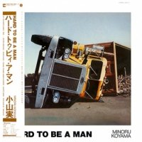 小山実 - Minoru Koyama: HARD TO BE A MAN (LP/with Obi)