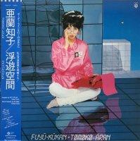 亜蘭知子 - Tomoko Aran : 浮遊空間  (LP/with Obi)