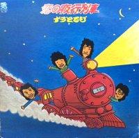 ずうとるび : 恋の夜行列車 (LP/USED/VG++)