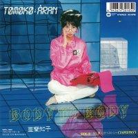 予約商品・亜蘭知子 : Body to Body  (7