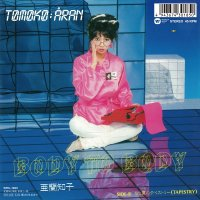 亜蘭知子 : Body to Body  (7