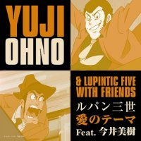 Yuji Ohno & Lupintic Five with Friends - 大野雄二:ルパン三世 愛のテーマ Feat. 今井美樹  (7