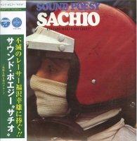 三保敬太郎と彼のグループ:サウンドポエジー・サチオ (LP/with Obi)