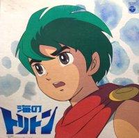 O.S.T. (鈴木宏昌 - Hiromasa Suzuki) : 海のトリトン (LP/USED/EX--)