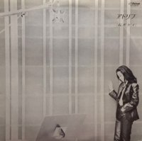 石黒ケイ - Kay Ishiguro (Kei Ishiguro) : アドリブ (LP/USED/EX--)