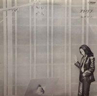 石黒ケイ - Kay Ishiguro (Kei Ishiguro) : アドリブ (LP/USED/EX)