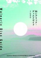 和レアリック・ディスクガイド / ele-king books : 【監修】松本 章太郎 (Book)