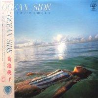 菊池桃子 - Momoko Kikuchi : Ocean Side - オーシャン・サイド (LP/USED/EX++)