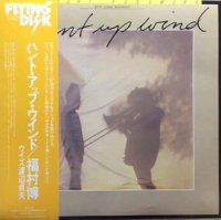 福村博 - Hiroshi Fukumura with 渡辺貞夫 Sadao Watanabe : Hunt Up Wind (LP/USED/EX)