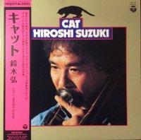 予約商品・鈴木弘 - Hiroshi Suzuki : キャット - Cat (4thプレス)(LP)