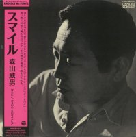 予約商品・森山威男 - Takeo Moriyama:SMILE (LP/2nd press)