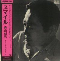 森山威男 - Takeo Moriyama:SMILE (LP/with Obi)