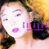 秋元薫 - Kaoru Akimoto : Cologne (LP)