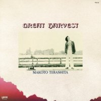 寺下誠 - Makoto Terashita:GREAT HARVEST (LP/with Obi)