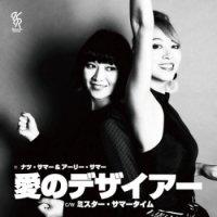 ナツ・サマー&アーリー・サマー - 愛のデザイアー / ミスター・サマータイム(Slowly Rockers Uptown Edit)(7