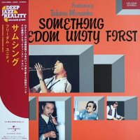 フリーダム・ユニティ - Freedom Unity Featuring Takeru Muraoka : Something / Freedom Unity First (LP/with Obi)