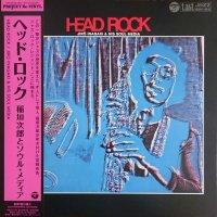 稲垣次郎とソウル・メディア - Jiro Inagaki : ヘッド・ロック(LP/with Obi)