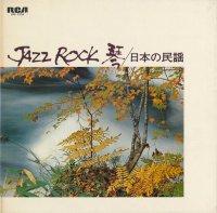 Tadao Sawai & Hozan Yamamoto & Takeshi Inomata : Jazz Rock 琴 / 日本の民謡 (LP/with Obi)