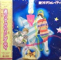 O.S.T. (西木栄二) : 通りすがりのレイディ (LP/USED/EX)