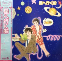 O.S.T. (西木栄二) : 星へ行く船 (LP/USED/EX--/color vinyl)