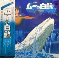 O.S.T.(羽田健太郎 & ケン&ラ・ムー・オーケストラ) : ムーの白鯨 - テーマ音楽集 (LP/USED/EX-)
