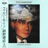 細野晴臣 - Haruomi Hosono : フィルハーモニー - Philharmony (LP/with Obi)