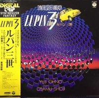 東海林修 : デジタル・トリップ ルパン三世 : シンセサイザー・ファンタジー - Lupin The 3rd - Synthesizer Fantasy (LP/USED/EX--)