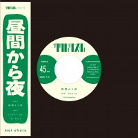mei ehara : 昼間から夜 / I Can't Go for That (7