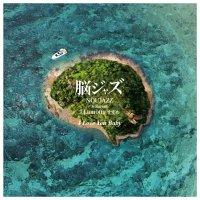 脳ジャズ(NOUJAZZ)feat. J. Lamotta すずめ : I Love You Baby (7
