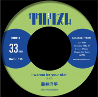 """藤井洋平 : i wanna be your star/意味不明な論理・方程式 (7"""")"""