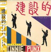 いとうせいこう & TINNIE PUNX : 建設的 (LP/with Obi)