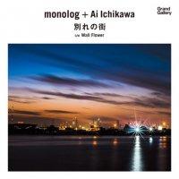 monolog +Ai Ichikawa : 別れの街/Wall Flower  (7