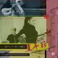 予約商品・里アンナ×佐々木俊之 : 豊年節 ( Ryuhei The Man Edit) (7