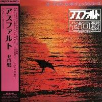 ゼロ戦 : アスファルト (LP/with Obi)