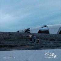流線形 : 3号線 / 恋のサイダー (7