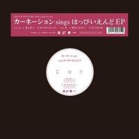 カーネーション : sings はっぴいえんど (EP)
