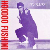 予約商品・HOODOO FUSHIMI : KENKA OYAJI (LP/180g)