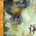 関口紘嗣 -Hirotsugu Sekiguchi- / 粋