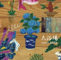 DJ KEITA : 大浴場 (MIX-CD)