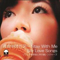 """ソフィア真奈里と井の頭レンジャーズ : 真夜中のドア〜Stay With Me / Silly Love Songs (7"""")"""