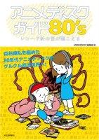 アニメディスクガイド80'sレコード針の音が聴こえる (BOOK)