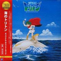鈴木宏昌 - Hiromasa Suzuki : 海のトリトン/オリジナル・サウンドトラック - ボーナストラック付き2LP仕様 (2LP/with Obi)